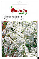 Семена петунии Лавина F1 белая, 100 гранул