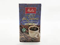 Кофе молотый Melitta des Jahres 500г (1ящ/10уп) 100%/крепость 3