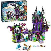 Lego Elves 41180 Замок теней Раганы