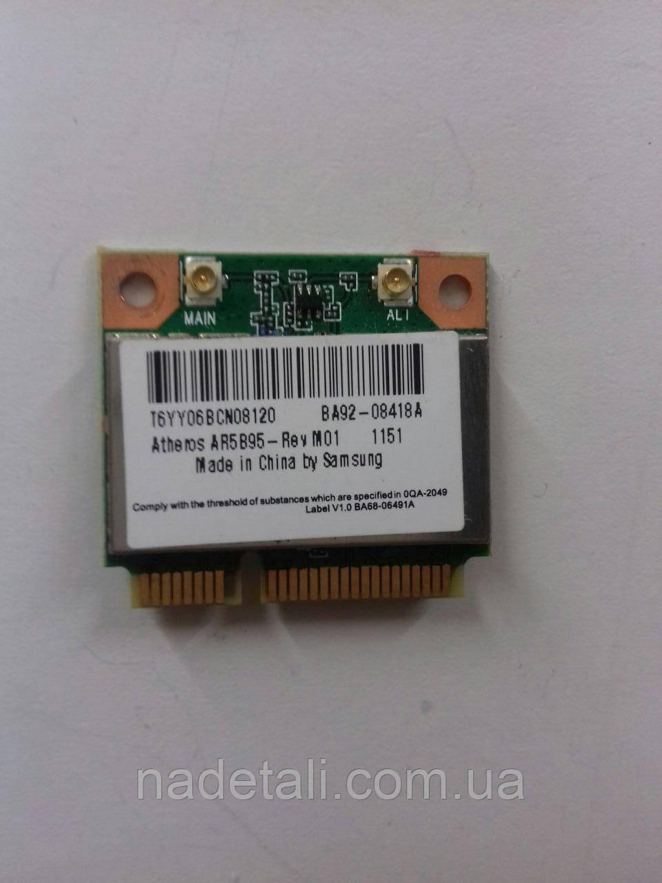 Wi-Fi модуль Atheros AR5B95 Samsung NP305E5Z