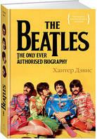 «The Beatles. Единственная на свете авторизованная биография»  Дэвис Х.