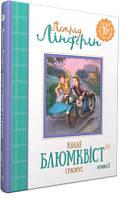 «Знаменитий детектив Блюмквіст і Расмус (кн. 3)»  Ліндґрен А.