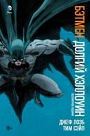 «Бэтмен. Долгий Хэллоуин»  Лоэб Дж., Сэйл Т.