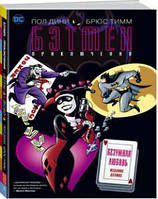 «Бэтмен. Приключения. Безумная любовь»  Дини П., Тимм Б.