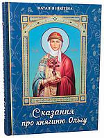 Сказання про княгиню Ольгу (Наталія Нікітіна)