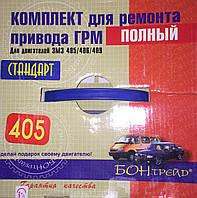 """Комплект ГРМ """" БОН """" 405 стандарт"""