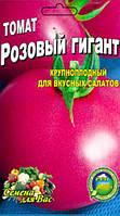 Томат Розовый гигант 3 гр. семян
