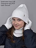 Молодежный набор шапка с хомутом, фото 5