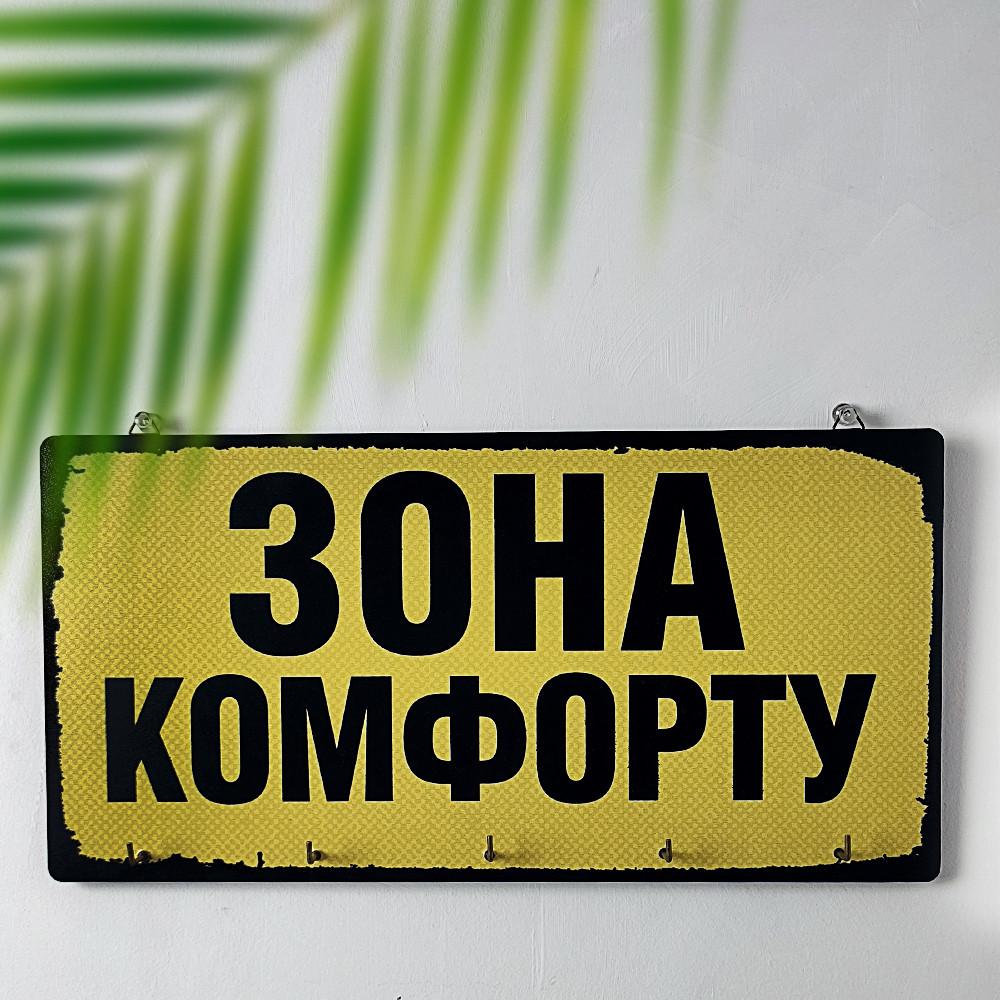 Ключница настенная Зона комфорту 36х18 см (KEDM_20F007)