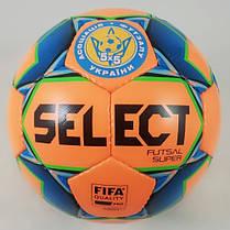 М'яч для футзалу Select Futsal Super FIFA Nev