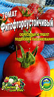 Томат Фитофтороустойчивый пакет 200 семян