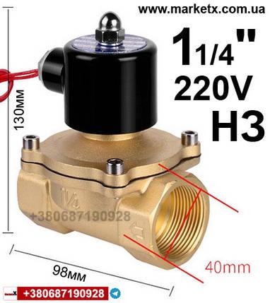 """1.1/4"""" электромагнитный клапан нормально закрытый 220V для воды газа масла, фото 2"""