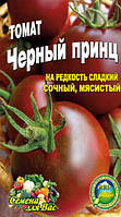 Томат Черный принц пакет 80 семян