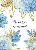 """Открытка с голубыми розами """"Весна идет"""""""