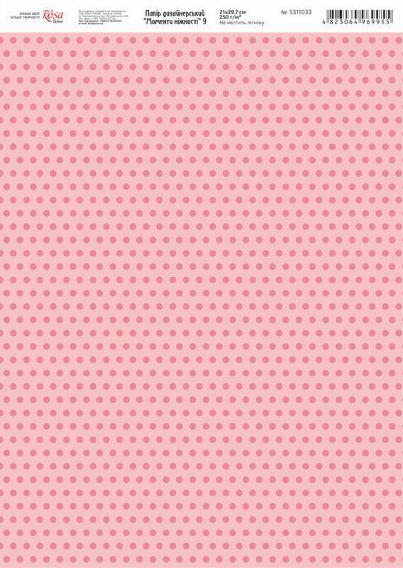 Бумага для дизайна Моменты нежности 250 г/м2 Rosa Talent, 5311033