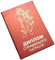 Дипломи на українській мові