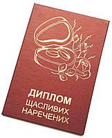 """Диплом """"Щасливих наречених"""" Мова; українська."""