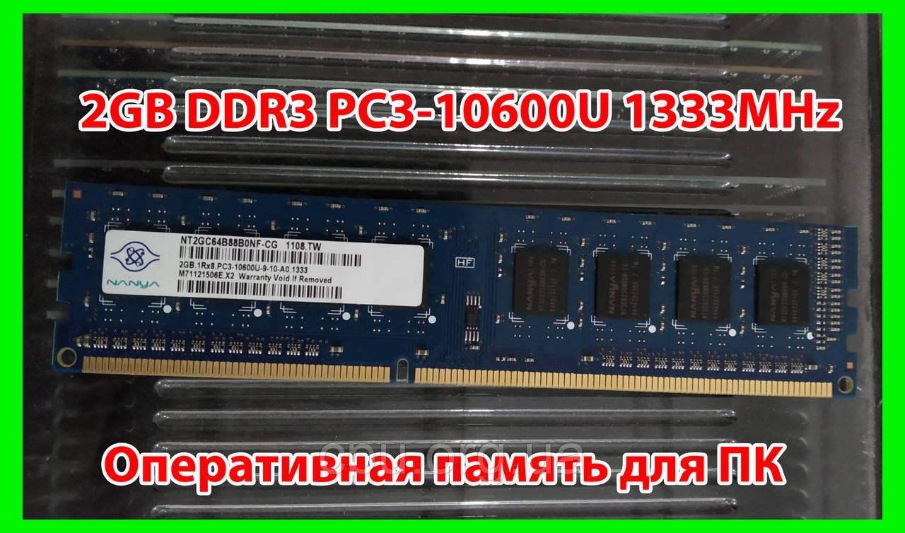 Оперативная память Nanya 2gb ddr3 PC3-10600U 1333Mhz для ПК