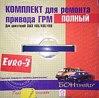 """Комплект ГРМ """" БОН """" 405 Евро 3"""