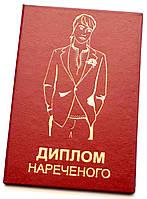 """Диплом """"Нареченого"""" Мова: українська."""