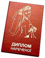 "Диплом ""Нареченої"" Мова: українська."