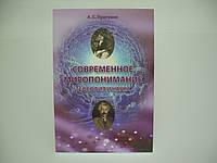 Пригунов А.С. Современное понимание. Теософия и наука.