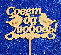 Топпер Свадебный СОВЕТ ДА ЛЮБОВЬ С днем Свадьбы Деревянный Топперы для Торта Топер дерев'яний из дерева, фото 1