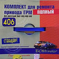 """Комплект ГРМ """" БОН """" 406 стандарт"""