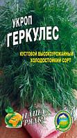 Укроп Геркулес 10 грамм