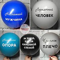 Воздушные шары с надписями Мужские Для него, русск (25 шт) 30 см