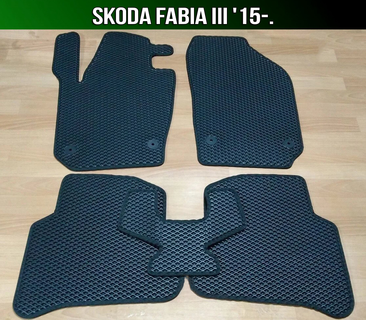 ЕВА коврики на Skoda Fabia III '15-. Ковры EVA Шкода Фабия