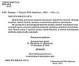 Буквар А4 Септіма Україна, фото 3