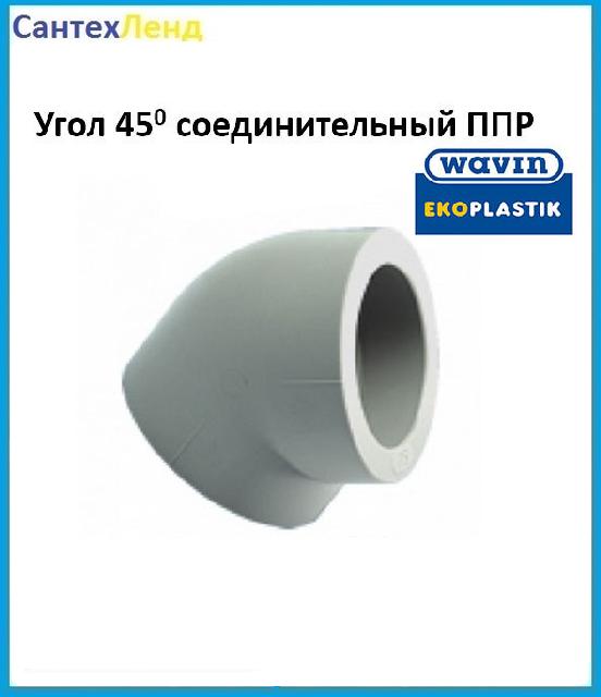 Кут 63*45 ппр