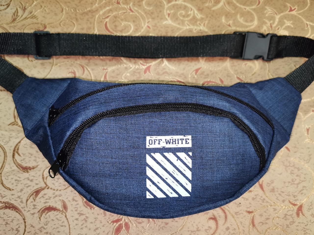 Сумка на пояс off white ткань мессенджер pvc спортивные барсетки сумка только опт