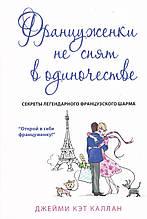 Книга Француженки не спят в одиночестве Джейми Кэт Каллан