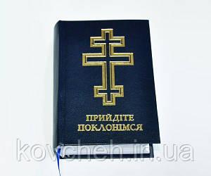 Книга Молитовник Прийдіте поклонімся