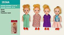 Кукла маленькая 283AА высота 10см