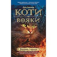 Коты-воины. Огонь и лед