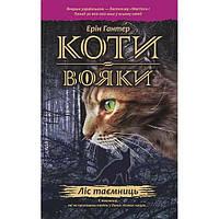 Коты-воины. Лес тайн
