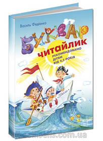 """Букварь А4  """"Читайлик"""" В. Федиенко Школа Украина"""""""