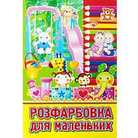 """КП Розмальовка А4 """"Для маленьких"""""""