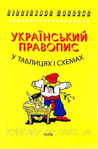 Український правопис в таблицях і схемах. Чукіна В., Почтаренко О., Почтаренко Г.