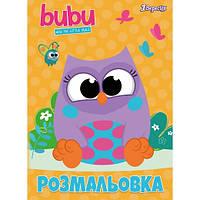 """Раскраска А4 1Вересня """"Bubu"""", 12 стр."""