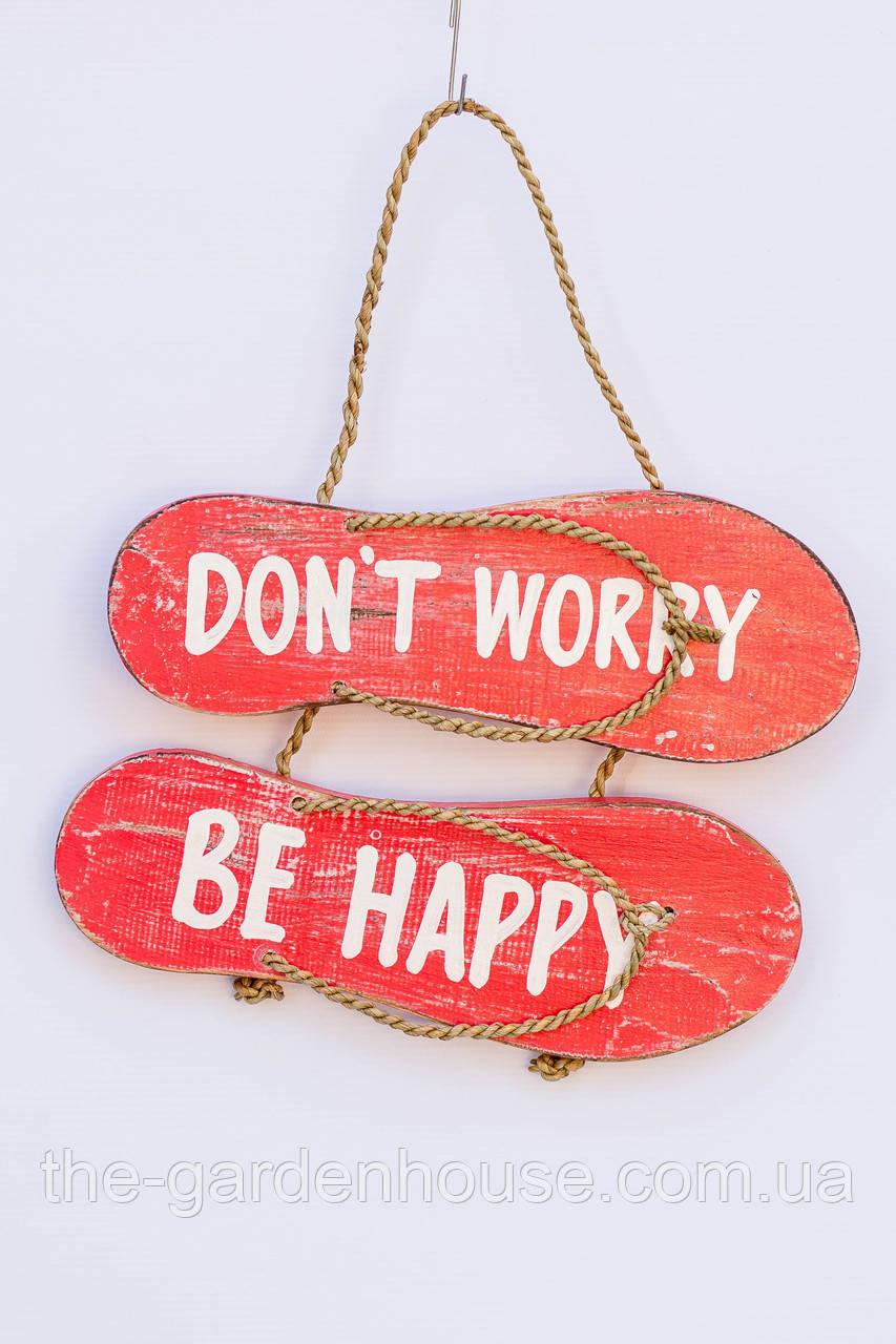 """Вывеска - сланцы """"Don`t worry, be happy"""", 30*20 cм"""