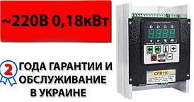 Частотный преобразователь CFM110 0,18кВт