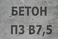Бетон П3 В7,5 F50 (M100)