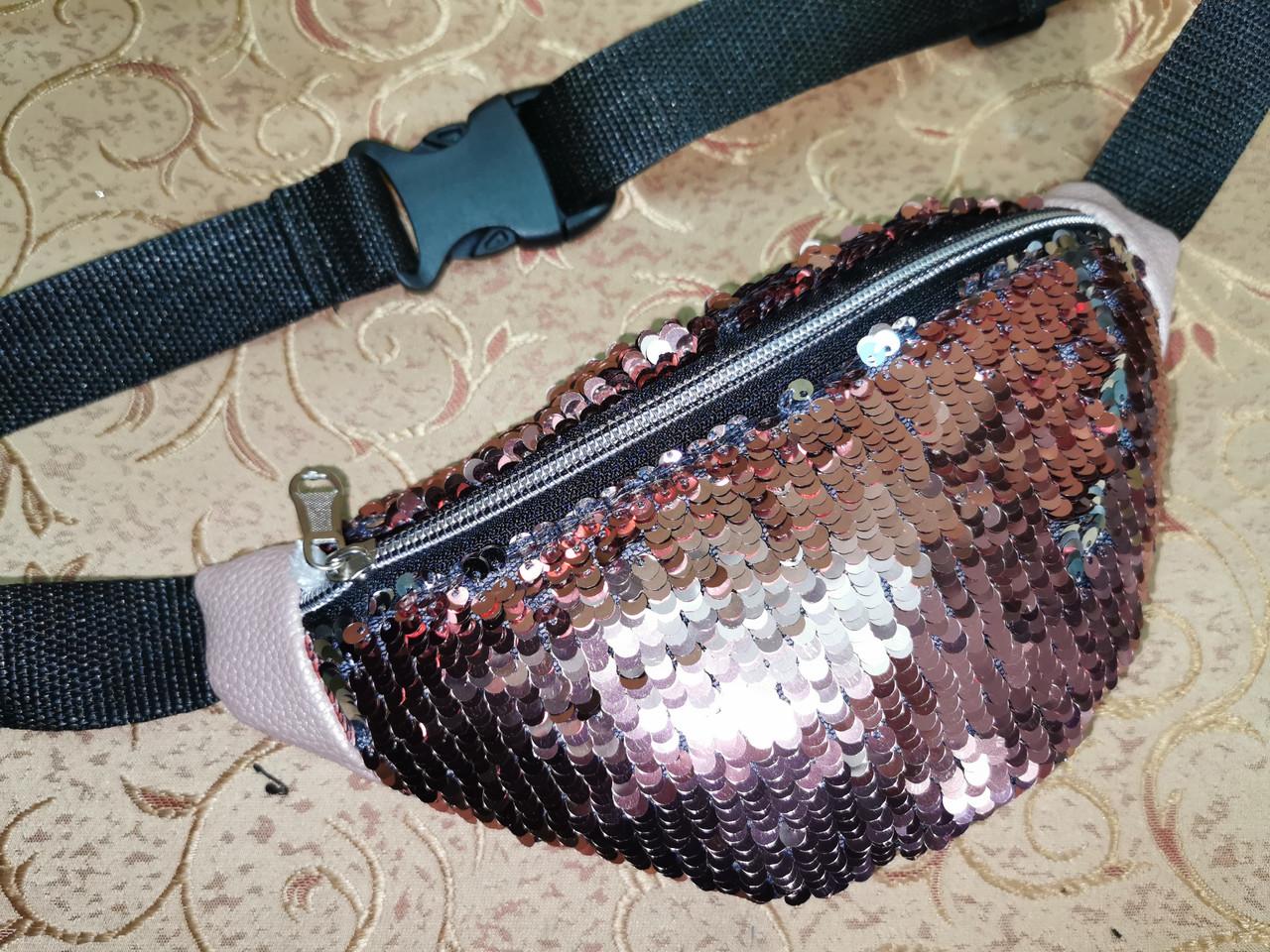 Жіноча сумка на пояс з подвійна пайетка якість стильний сумка тільки ОПТ