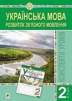 Українська мова Розвиток зв'язного мовлення 2 кл Конспекти  уроків