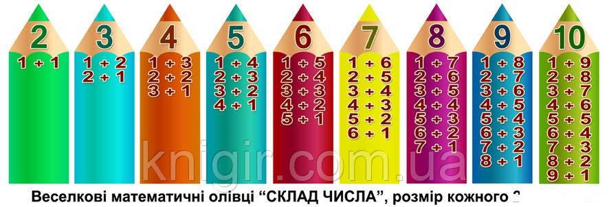Веселі олівці 20*60 НАЛІПКИ