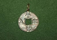 Амулет Китайская Монета удачи, бронза.